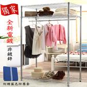 鐵力士吊衣架組-附防塵套(122x46x180公分)
