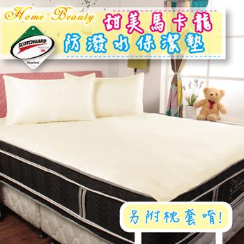 HomeBeauty 甜美馬卡龍防潑水保潔墊-雙人含枕套2入(鵝黃)