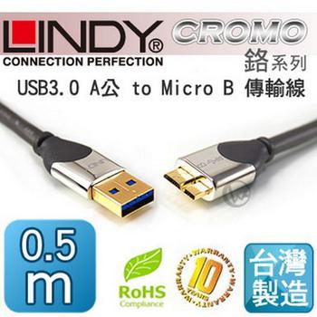LINDY 林帝 CROMO鉻系列 USB3.0 A公 to Micro B 傳輸線 0.5m