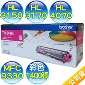 《兄弟》brother TN-261 彩色C/M/Y原廠碳粉匣 (單一色)(M洋紅)
