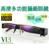 1080P多功能攝錄眼鏡(無鏡框)