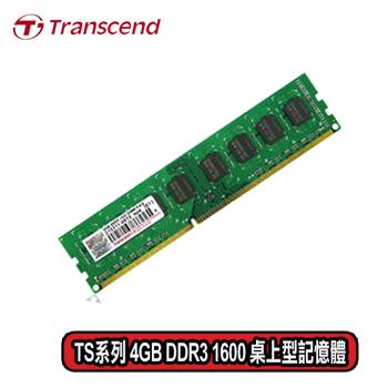 Transcend創見 TS系列 4GB DDR3 1600 桌上型記憶體 (1.5V)