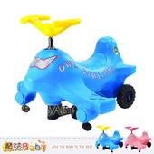 《魔法Baby》台灣製造安全玩具~飛機扭扭車~dca06(藍)