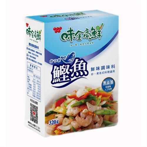味全 高鮮鰹魚風味調味料(320g/盒)