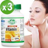 《Organika-優格康》長效緩釋型維生素C(60錠/瓶 超值三入組)