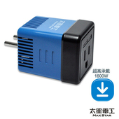 《太星電工》真安全旅行用變壓器1600W(220V變110V)贈品: USB LED立馬燈/白光 DC5V 1.2W 混色