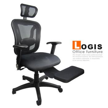 LOGIS 奧奇置腳台網背透氣辦公電腦椅(黑置腳台)