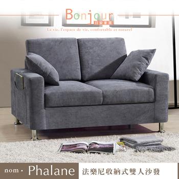 日安家居 Phalane法樂尼收納型雙人布沙發(鐵灰)