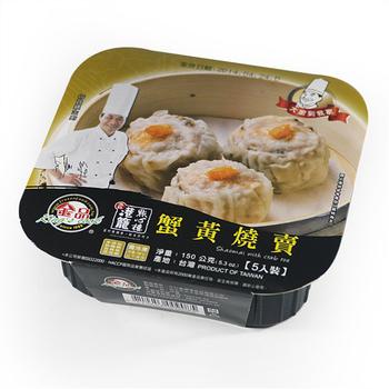 金品 蒸旺港籠點心樓-蟹黃燒賣(150g/盒)