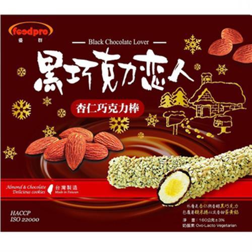 foodpro 黑巧克力戀人(160g/盒)