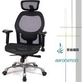 《aaronation》高枕式透氣尼龍網主管椅