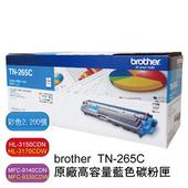《brother 》 TN-265 彩色C/M/Y 原廠高容量碳粉匣 (單一色)(C青色)