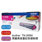 《brother 》 TN-265 彩色C/M/Y 原廠高容量碳粉匣 (單一色)(M洋紅)