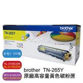 《brother 》 TN-265 彩色C/M/Y 原廠高容量碳粉匣 (單一色)(Y黃色)