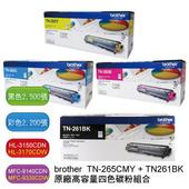 《brother 》TN-261 黑色標準容量+ TN-265彩色高容量 CMYK 4色原廠碳粉匣