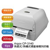 《Argox》CP-3140 熱感式&熱轉式 列印機/條碼機/印表機