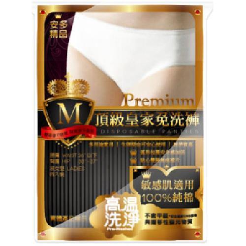 安多 頂級皇家免洗褲淑女型(M-4入)