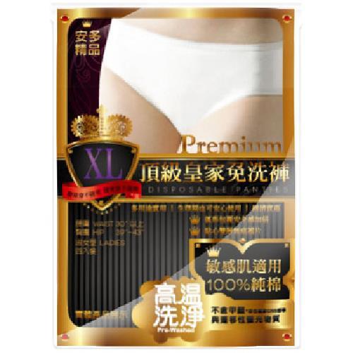安多 頂級皇家免洗褲淑女型(XL-4入)