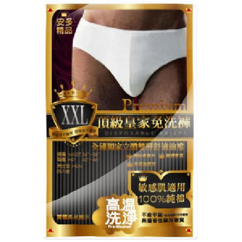 安多 頂級皇家免洗褲男仕型(XXL-4入)