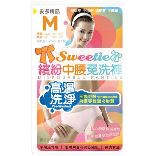 《安多精品》繽紛中腰免洗褲(M-5入)