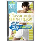 《安多》經典平口免洗褲男仕型(XL-3入)