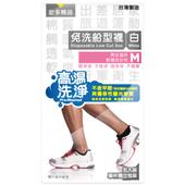《安多精品》免洗船型襪-5入(白-M)