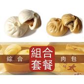 《橋頭太成肉包》招牌鮮肉包+黑糖蔥肉包(150g±10%/個,10個/盒)(共兩盒)