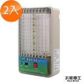 《太星電工》夜神200-18LED緊急照明燈(暖白光)個檢 (2入) IG2001*2