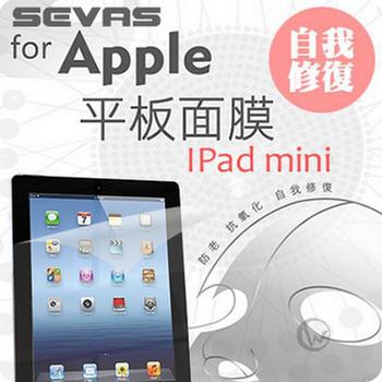 SEVAS 刮痕自動修復 防紫外線 無氣泡 平板面膜保護貼(iPad mini)