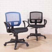 《BuyJM》傑保全網扶手辦公電腦椅(藍色)