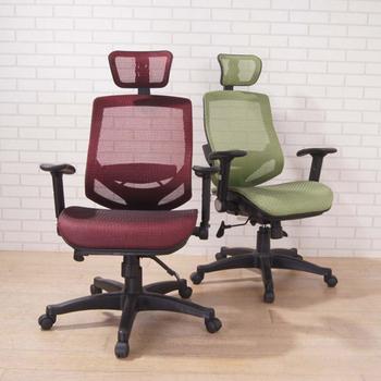 BuyJM 新里昂全網布人體功學護腰辦公電腦椅(紅色)