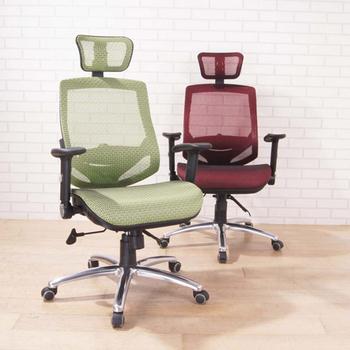 《BuyJM》傑羅鋁合金腳PU輪護腰全網高背辦公椅(綠色)