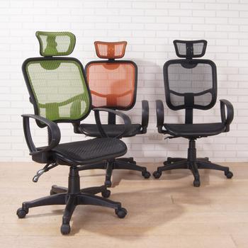 BuyJM 紐約客全網高背附頭枕辦公電腦椅-3色(橘色)
