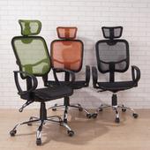 《BuyJM》紐約客全網高背附頭枕鐵腳PU輪辦公電腦椅(黑色)