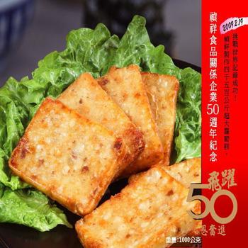 禎祥食品 傳統蘿蔔糕(共3包30片)