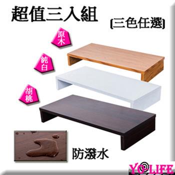 超值3入防潑水螢幕桌上置物架-三色任選(胡桃)