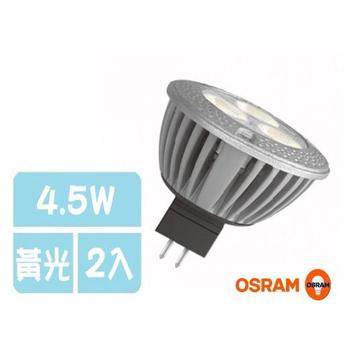 ★結帳現折★歐司朗 LED杯燈MR16-4.5W -2入(3000K 黃光)