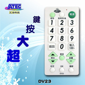 《艾法科技》(26度C) 大按鍵電視萬用遙控器(DV23)