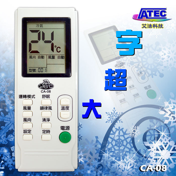艾法科技 (26度C) 超大螢幕萬用冷氣遙控器(CA-08)