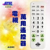 《艾法科技》(26度C) 可站立式電視萬用遙控器(Ai-26C)
