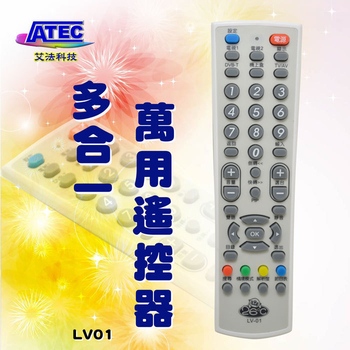艾法科技 (26度C) 多合一萬用遙控器(LV-01)