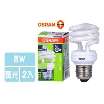 《歐司朗》T2螺旋省電燈泡-8W -2入(2700K 黃光)