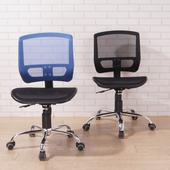 《BuyJM》傑保網布鐵腳PU輪辦公椅-2色(藍色)