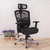 《BuyJM》夏康鋁合金腳PU輪氣墊式護腰全網高背辦公椅(黑色)