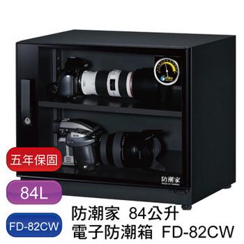 《防潮家》 84L FD-82CW 電子防潮箱