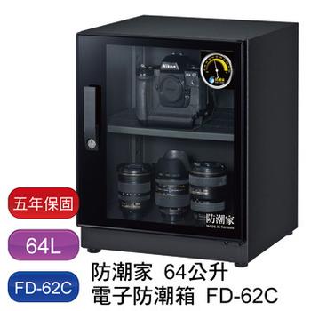 《防潮家》64L FD-62C 電子防潮箱