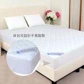 《GALATEA》山寧泰防蹣抗菌系列雙人床包式保潔墊