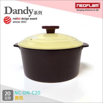 韓國NEOFLAM Dany系列 20cm陶瓷不沾時尚陶鍋(NC-DN-C20黃色)