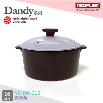 ★結帳現折★韓國NEOFLAM Dany系列 16cm陶瓷不沾時尚陶鍋(NC-DN-C16霧紫色)