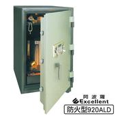 《阿波羅》e世紀電子保險箱_防火型920ALD